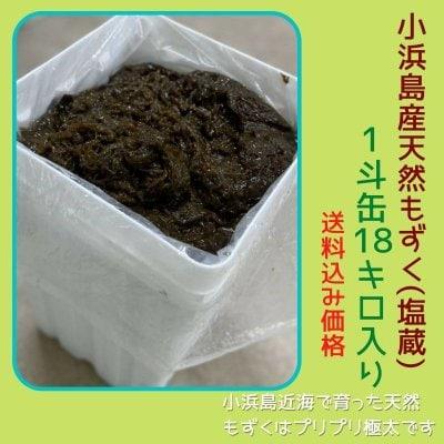 【1斗缶18kg入り】小浜島産天然もずく(塩蔵)