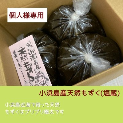 K様専用 小浜島産天然もずく(塩蔵)12キロ