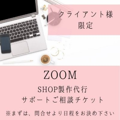 【F様専用】ショップ作成代行ZOOMサポートチケット