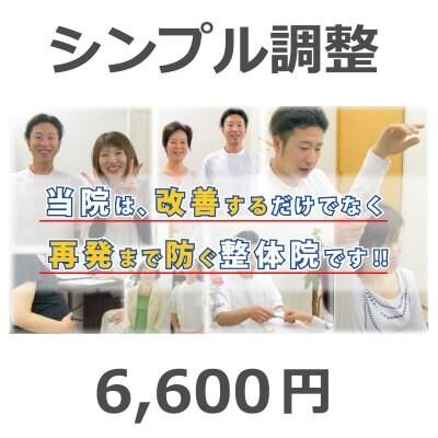 高松の整体【店頭払い専用】シンプル調整(1回)