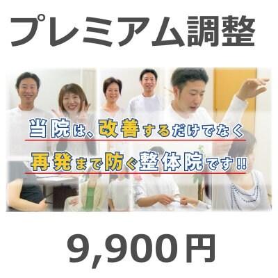 高松の整体【店頭払い専用】プレミアム調整(1回)
