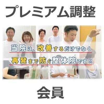 高松の整体【店頭払い専用】プレミアム調整(会員)