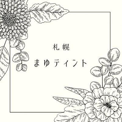 【札幌開催】眉ティントチケット