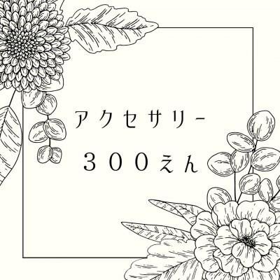 お楽しみ会*アクセサリー300円