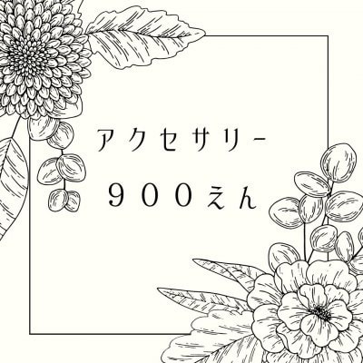 お楽しみ会*アクセサリー900円