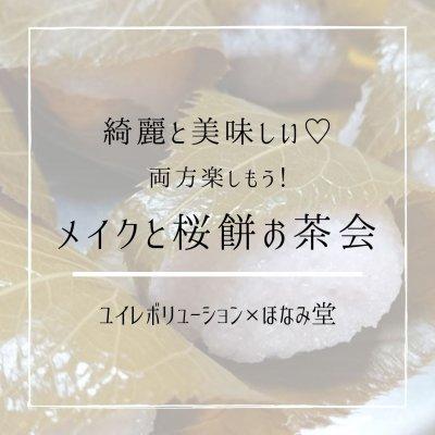 【札幌】3月1日(月)綺麗と美味しいを楽しむ オトナのひな祭りお茶会