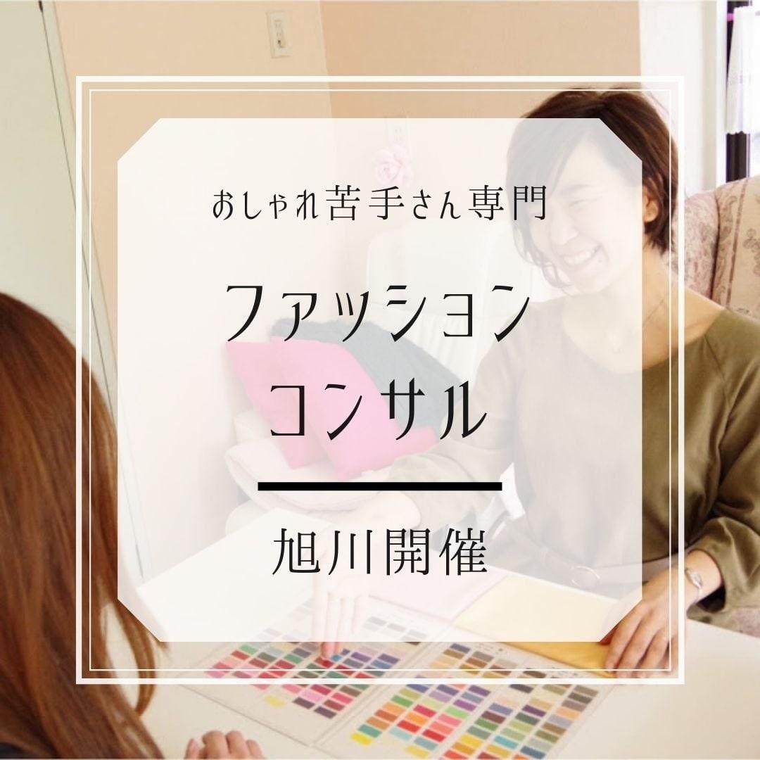 【旭川】おしゃれ苦手さん専門ファッションコンサルのイメージその1