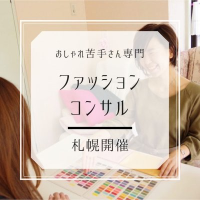 【札幌】おしゃれ苦手さん専門ファッションコンサル