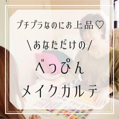 12月22日10時〜【オンライン】限定べっぴんメイクカルテ