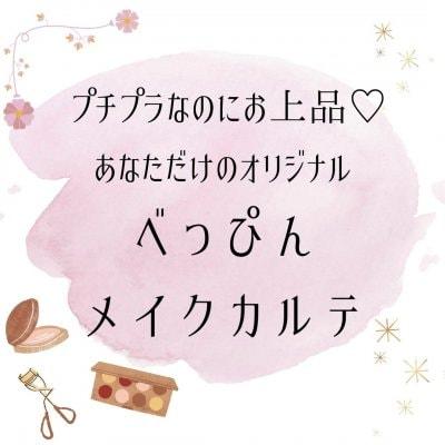 【オンライン】べっぴんメイクカルテ