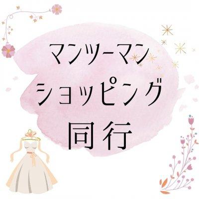 【未来チケット】マンツーマンショッピング同行前売りチケット*6月末まで有効