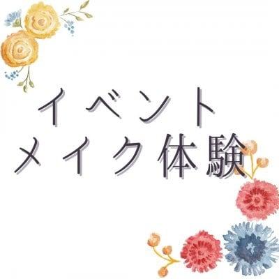 【ふぁみふぇす】メイク体験チケット