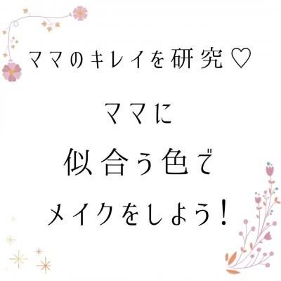 【13:00〜】ママのキレイを研究♡ ママに似合う色でメイクをしよう!