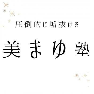 【11・12月クラス】圧倒的に垢抜ける美まゆ塾