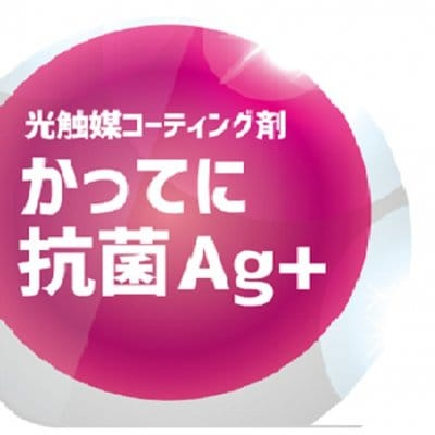 光触媒でもっと儲けちゃうチケット(西日本の方向け)