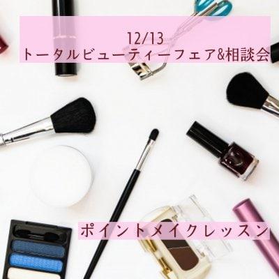 「ポイントメイク」12/13 イベント専用チケット