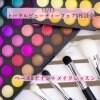 「ベース&ポイントメイク」12/13 イベント専用チケット