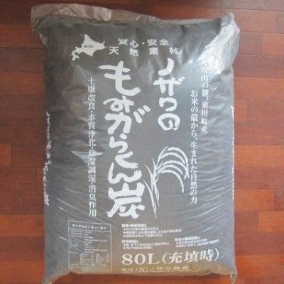 【北海道産もみ殻100%】もみ殻くん炭80L【土壌改良材】