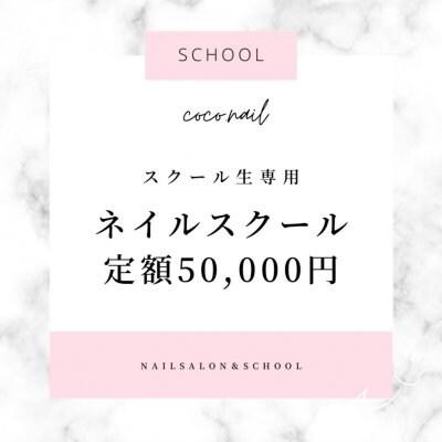 【スクール生専用】自動定額50,000円