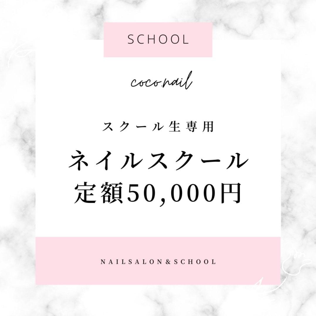 【スクール生専用】自動定額50,000円のイメージその1