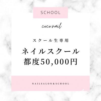 【スクール生専用】都度払50,000円