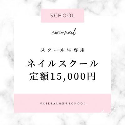 【スクール生専用】自動定額15,000円