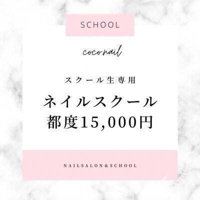 【スクール生専用】都度払15,000円
