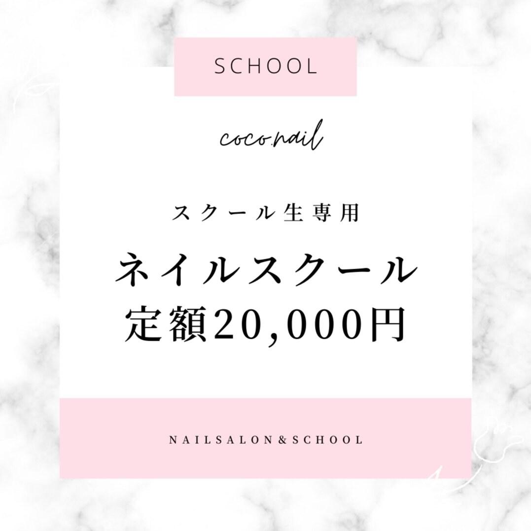 【スクール生専用】自動定額20,000円のイメージその1