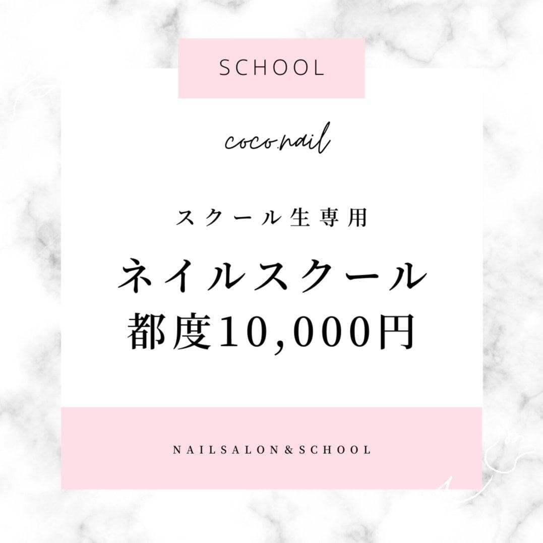 【スクール生専用】都度払10,000円のイメージその1