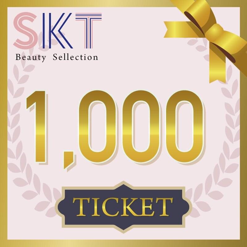 【1,000円分】SKT チケット ※店舗でのみ、購入&使用可能のイメージその1
