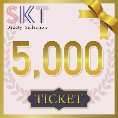 【5,000円分】SKT チケット ※店舗でのみ、購入&使用可能