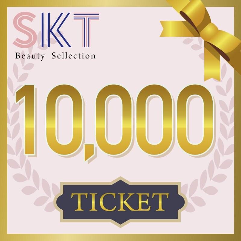 【10,000円分】SKT チケット ※店舗でのみ、購入&使用可能のイメージその1