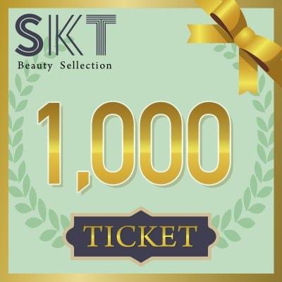【サプリ・食品用】【1,000円分】SKT チケット ※店舗でのみ、購入&使用可能