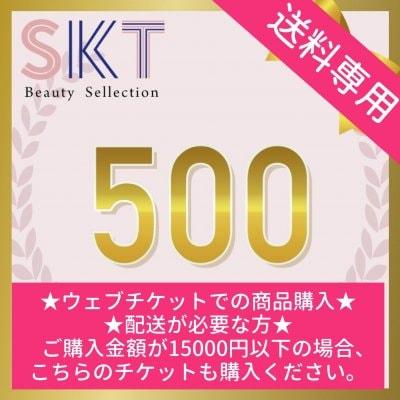 【送料専用:500円分】SKT チケット ※配送が必要なお客様専用
