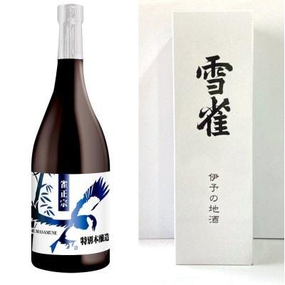 【愛媛県産】雀正宗 特別本醸造 720ml
