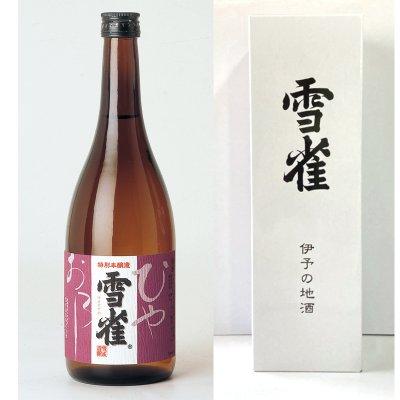 【愛媛県産】季節限定 特別本醸造 ひやおろし 720ml