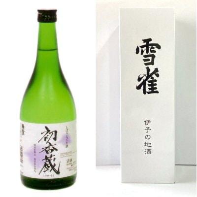 【愛媛県産】新酒 冬季限定 初香蔵 720ml 【2021年1月15日販売開始】
