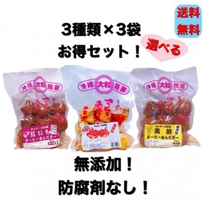 ◆全国送料無料◆沖縄県外の方限定‼︎選べる3種類セット!!プレーン 紅芋 黒糖◆大粒(約7センチ)9個入り×3袋...