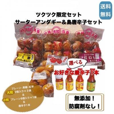 【全国送料無料‼︎】フワッ♪フワッ♪サーターアンダギー3種類(プレーン・...