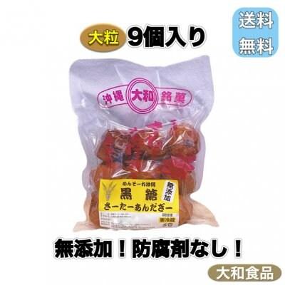 ◆全国送料無料◆黒糖大粒(約6㎝)9個入り/フワッ♪フワッ♪サーターアンダギー