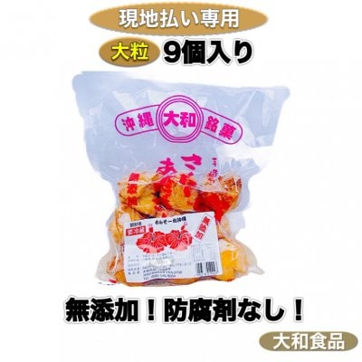 【現地払い専用】プレーン味/大粒(約6㎝)フワッフワッサーターアンダギ...