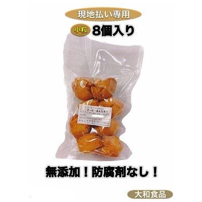 【現地払い専用】プレーン味/小粒(約4㎝)8個入り1袋フワッ♪フワッ♪サー...