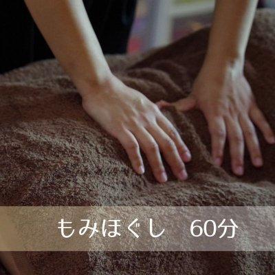 もみほぐし(60分)