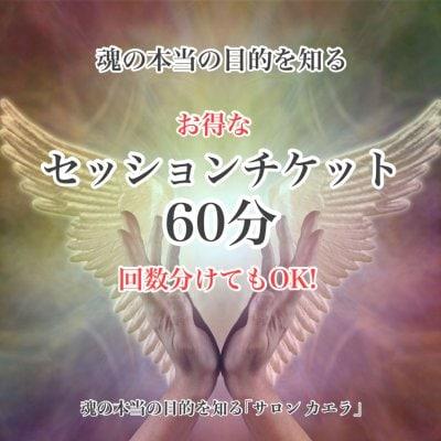 「セッション60分」30,000縁