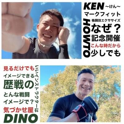 【期限切れ】DINO×KENの自宅でコソっトレ!〜格闘技エクササイズ編〜 1月13日(水)21:00〜22:00【企画:マークフィット】