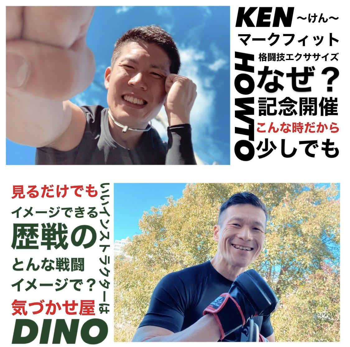 【期限切れ】DINO×KENの自宅でコソっトレ!〜格闘技エクササイズ編〜 1月13日(水)21:00〜22:00【企画:マークフィット】のイメージその1