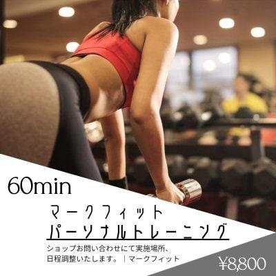 パーソナルトレーニング60分 8,800円(税込)