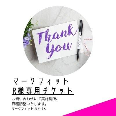 R様専用チケット 33,000円(税込)