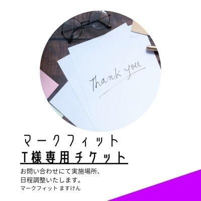 S・T様専用チケット 15,400円(税込)