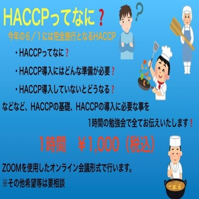 【初心者入門コース】HACCP導入勉強会